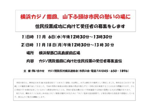 横浜駅で住民投票求める受任者募集宣伝を行います。