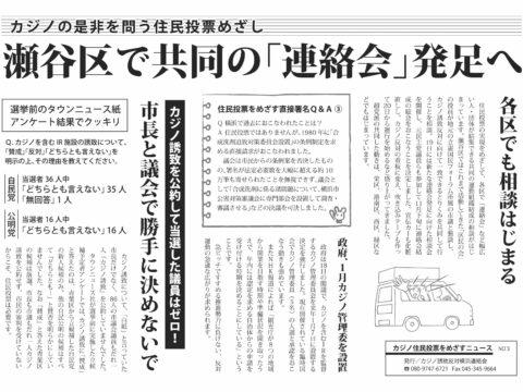 ニュースNo.3「カジノの是非を問う住民投票めざし瀬谷区で共同の『連絡会』発足へ」