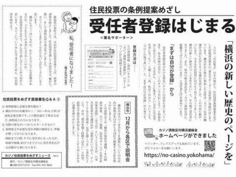ニュース №2 「住民投票の条例提案めざし受任者(署名サポーター)登録はじまる」