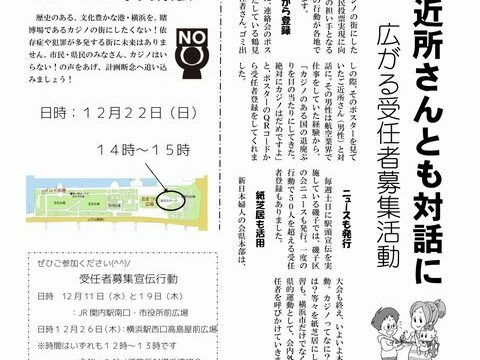 ニュースNo.8「ご近所さんとも対話に 広がる受任者募集活動」