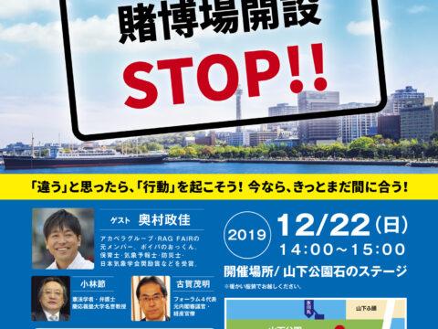 12月22日 カジノ賭博場開設STOP市民集会