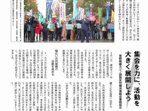 ニュースNo.12「カジノはいらない!市民集会に2千人の声響く」