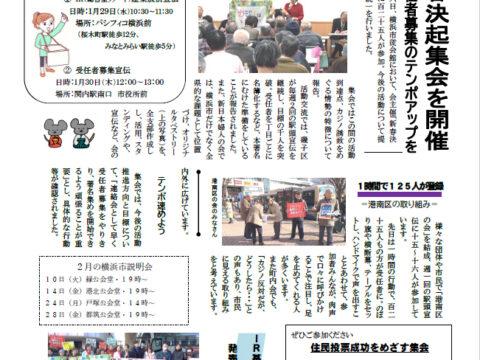 カジノ止めるニュースNo.14「新春決起集会を開催 受任者募集のテンポアップを」