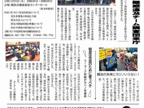 ニュースNo.13「野党カジノ疑惑追及チームが来庁」