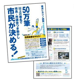 カジノ止めるニュースNo.16「2月22日から3月15日は集中期間、受任者募集のテンポアップを」