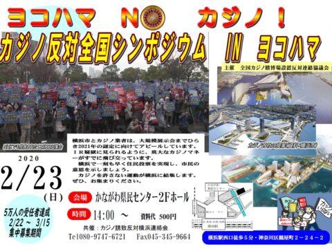 「カジノ反対全国シンポジウム(2月23日)」にご参加ください。