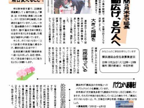 カジノ止めるニュースNo.21「集中期間3月末まで延長 行動広げ、5万人へ」