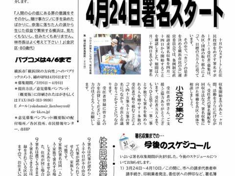 カジノ止めるニュースNo.22「市民が決める―住民投票条例制定を 4月24日署名スタート」
