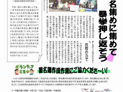 カジノ止めるニュースNo.23「IR予算4億円強行可決に抗議 署名集めて暴挙押し返そう」