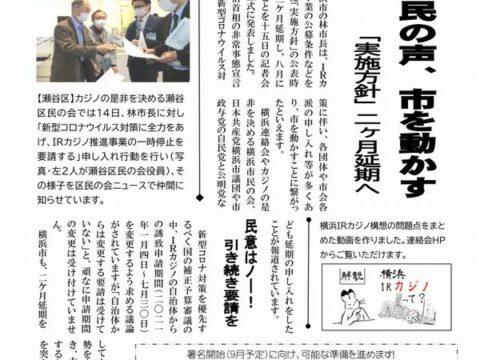 カジノ止めるニュースNo.25「市民の声、市を動かす『実施方針』2か月延期へ」
