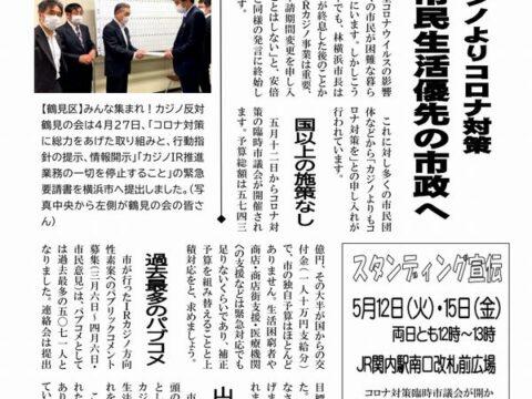 カジノ止めるニュースNo.26「カジノよりコロナ対策 市民優先の市政へ」
