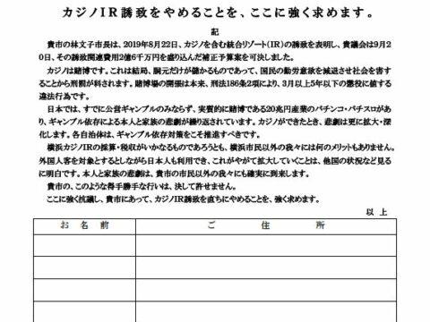 「カジノIR誘致をやめることを求める横浜市民以外からの要請書」署名にご協力ください