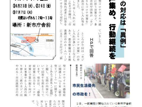 カジノ止めるニュースNo.28「市の対応は『異例』 声集め、行動継続を」