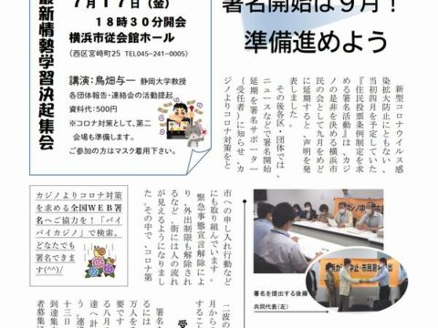 カジノ止めるニュースNo.29「署名開始は9月!準備を進めよう」
