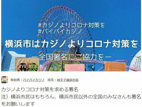 ウェブ署名「横浜市はカジノよりコロナ対策を」にご協力ください