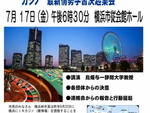 7月17日(金)、IRカジノをめぐる最新情勢学習会を開催します