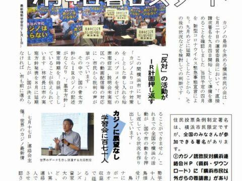 カジノ止めるニュースNo.31「9月4日署名スタート」