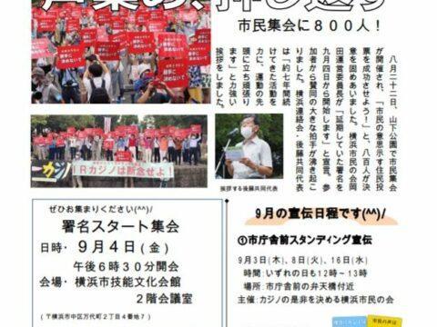 カジノ止めるニュースNo.33「声集め、押し返す 市民集会に800人」