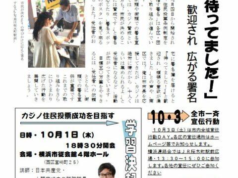 カジノ止めるニュースNo.35「『待ってました!』歓迎され、広がる署名」