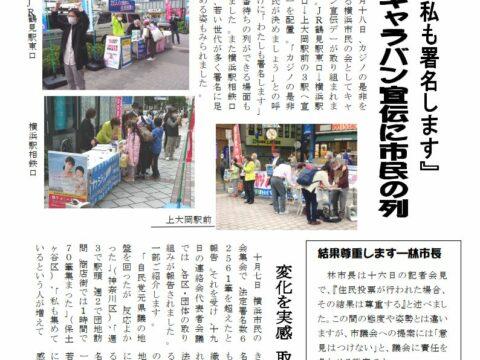 カジノ止めるニュースNo.37「市民が決めよう! 対話で広がる共感」