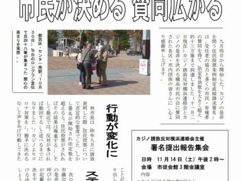 カジノ止めるニュースNo.38「市民が決める 賛同広がる」