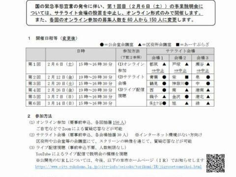 横浜市によるIR(統合型リゾート)事業説明会参加へ 急ぎ申し込みを