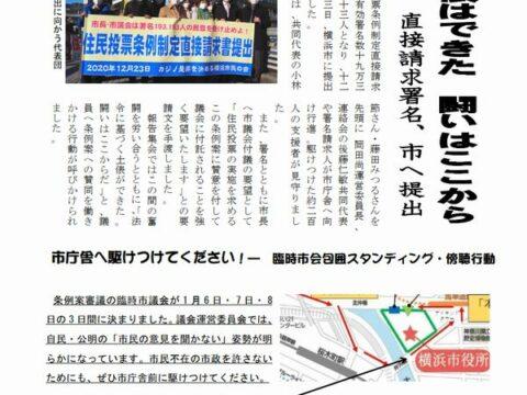 カジノ止めるニュースNo.41「土俵はできた 闘いはここから 直接請求署名、市へ提出」