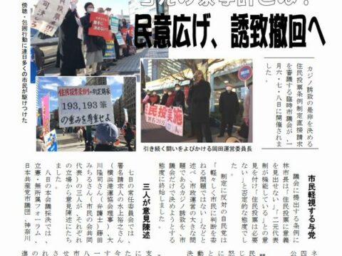 カジノ止めるニュースNo.42「与党の暴挙許さぬ! 民意広げ、誘致撤回へ」
