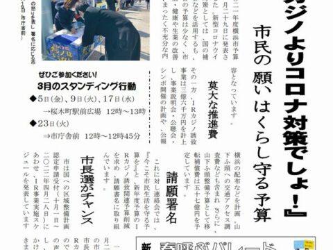 カジノ止めるニュースNo.44「『カジノよりコロナ対策でしょ!』市民の願いは暮らし守る予算」