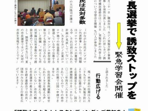 カジノ止めるニュースNo.43「『市長選挙で誘致ストップを』緊急学習会開催」