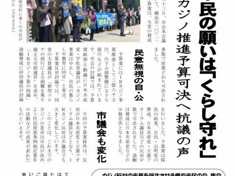 カジノ止めるニュースNo.46「市民の願いは『くらし守れ』カジノ推進予算可決へ抗議の声」