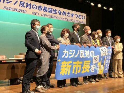 カジノ反対の市長を誕生させる横浜市民の会」結成