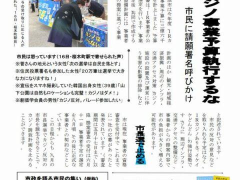 カジノ止めるニュースNo.48「カジノ予算執行するな 市民に請願署名呼びかけ」