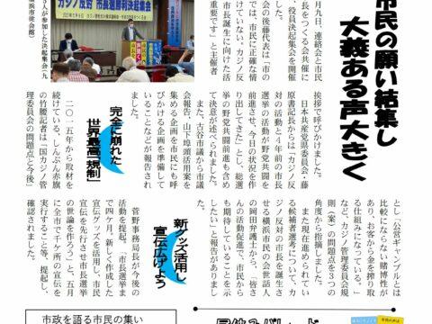 カジノ止めるニュースNo.49「市民の願い結集し大義ある声大きく」