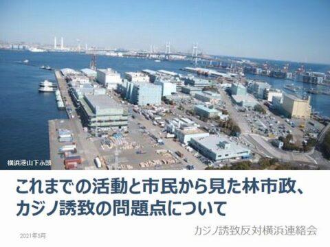わたしたち「カジノ誘致反対横浜連絡会」の活動のまとめを作成しました