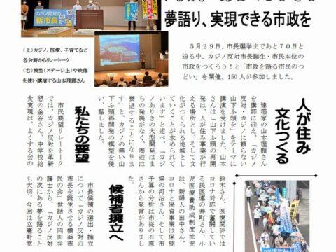 カジノ止めるニュースNo.50「カジノ反対・命とくらし守る 夢語り、実現できる市政を」
