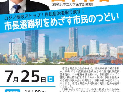 【ライブ配信決定!】7.25「カジノ誘致ストップ!住民自治を取り戻す!市長選勝利をめざす市民のつどい」にお越しください