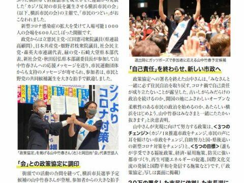 カジノ反対の市長を誕生させる横浜市民の会が山中竹春さんと政策協定を締結 山中竹春さんを市政へ!