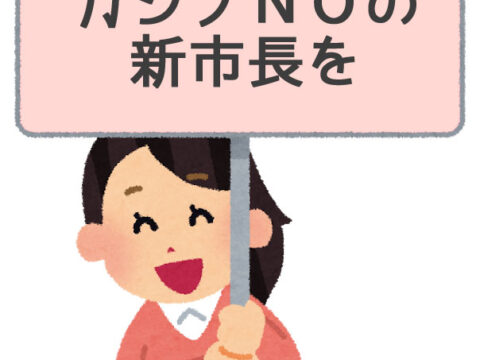 7月11日(日)「カジノ反対市長を誕生させよう!」大宣伝にご参加ください
